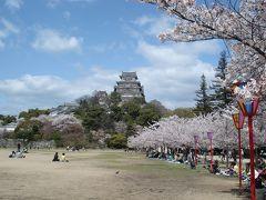 姫路城 青い空、桜の下で     姫路紀行《1》