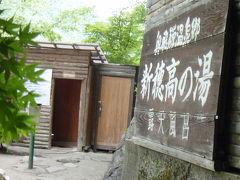 新穂高温泉