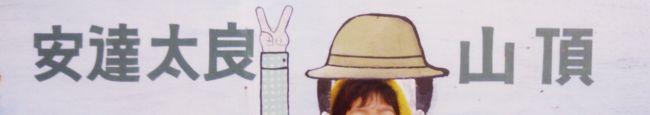 宿泊したのは岳温泉・光雲閣です。
