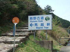 熊野古道(馬越峠)行ってきました。