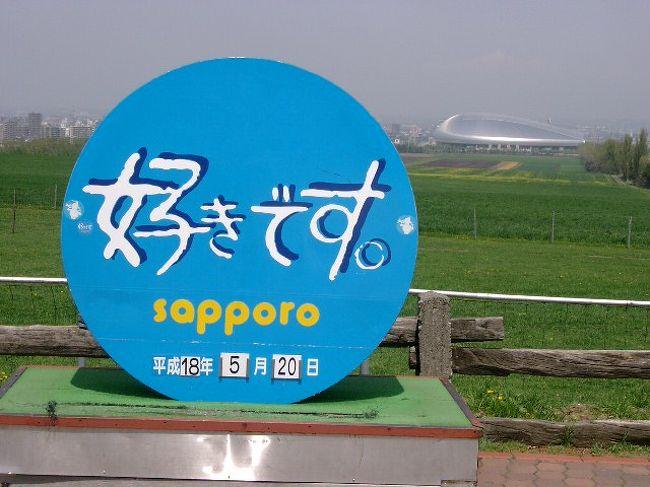 ■感想:本場のジンギスカンを食べたくなって札幌へ行ってきました。<br />飛行機で札幌に着いてすぐに羊ヶ丘展望台に向かいジンギスカンを食べて、後はの~んびり札幌と小樽でゆっくりしてきました。<br /><br />■行程:<br />羽田空港---(JAL)---新千歳空港---(JR快速エアポート)---札幌駅---(地下鉄東豊線)---福住駅---(路線バス)---羊ヶ丘展望台---(路線バス)---福住駅---(地下鉄東豊線)---大通駅---(地下鉄東西線)---新さっぽろ駅---(路線バス)---北海道開拓の村---(路線バス)---新さっぽろ駅---(JR快速エアポート)---小樽駅---(宿泊)ホテルノルド小樽---小樽運河---(路線バス)---おたる水族館---(路線バス)---小樽駅---(JR快速エアポート)---新千歳空港---(JAL)---羽田空港