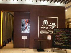 瀋陽に用事で出かける 1 日本料理店3軒