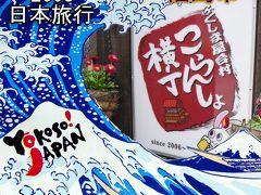 2008年 日本の旅 福島市