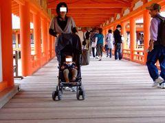 岡山・広島よりみち観光の旅。その2:安芸の宮島編