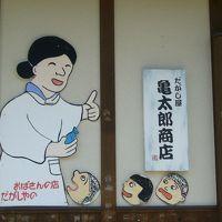 丸1日遊べた日本昭和村