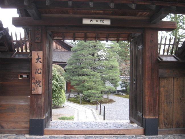 奈良・京都の旅の『おまけ編』は、京都で二泊した妙心寺大心院の宿坊です。<br /><br />京都では疲れてしまったので、大心院の宿坊の写真をちゃんと撮れませんでした。<br />本当なら、玄関、お風呂やお手洗いなど詳しく写すべきでした。<br /><br />どうしたんでしょうね、写真を撮るのをすっかり忘れていたので中途半端な宿坊記になってしまいました。<br />宿坊に一度は泊まってみたいと思う方に雰囲気だけでもお知らせいたします。<br /><br />独身の頃から奈良・京都の旅では宿坊(隠岐島の4島では神社)を利用することが多かったのですが、ここ数年、お手ごろ価格で感じが良い、あるいはユニークな宿坊がなくなりつつあります。<br />また最近は豪華な、なんとか会館のような建物の宿坊も多いため「お寺に泊まる」という雰囲気も薄れつつあります。<br /><br />そんな中で、お手頃価格で宿坊らしく、朝食が美味しいことで人気の妙心寺大心院にやっと泊まることができました。<br />「やっと」と言うのは、宿坊好きの間では「安くて、美味しい、お寺の雰囲気がある」と人気があるため、観光シーズンは満室でなかなか予約がとれないのです。<br /><br /><br />妙心寺大心院は2008年4月現在、1泊朝食付で4700円。<br />電話(075-461-5714)で空室を確かめた上、往復ハガキで申し込みます。<br />地図とパンフレットが同封された丁寧な返事がきます。<br /><br />☆宿坊に泊まるに当たっての注意事項<br /><br />1. あくまでもお寺なのでホテルや旅館のようなサービスは期待できない。<br /><br />2. 部屋と部屋は襖1枚で区切られているだけなので、大声でおしゃべりはできない。<br /><br />3. もちろん、消灯時間は早い。各お寺によってさまざまですが、妙心寺大心院は消灯は午後10時。<br /><br />4.そういうことですから門限は早い。大心院の門限は午後9時。<br /><br />5. 朝の勤行は大心院では希望者だけ参加すれば良いですが、京都泉涌寺の悲田院は勤行に宿泊者は全員参加。<br />でも朝の勤行は気持ちが良いので出来れば参加してくださいね。<br /><br />6. お風呂やお手洗いは共同。<br /><br />注意事項や朝食・夕食の有無は各宿坊により様々ですので、予約する時に確かめて下さい。<br /><br /><br />猶、宿坊について詳しく知りたい方は『それいけ旅人!宿坊研究会』のサイトをご覧ください。<br />http://syukubo.com/