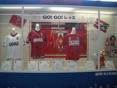 2008Jリーグ第2節@埼玉スタジアム