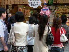 日本の旅 関西を歩く 道頓堀の「くいだおれ人形」