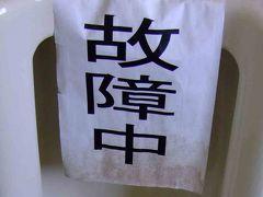 トイレ文化・トイレ事情?(ネバダ州・カリフォルニア州・オレゴン州・ワシントン州、オーストラリア+α(含・日本)の場合)
