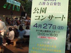 第23回吉祥寺音楽祭~公園コンサート~
