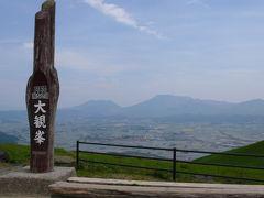 5月九州出張旅行記【やまなみハイウェイ走行編?】(2008年5月)
