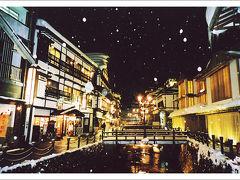 山形・銀山温泉 冬の旅
