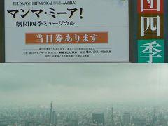 ミッドランドスクエアと「マンマ・ミーア!」観劇(10thアニバーサリー名古屋の旅?)