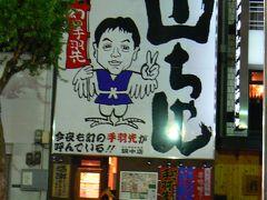 最後はやっぱり「世界の山ちゃん」で締めましょう。(10thアニバーサリー名古屋の旅?)