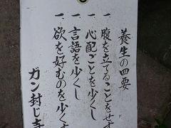 ガン封じ寺 (無量寺)