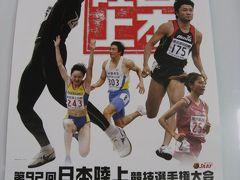 第92回日本陸上競技選手権大会