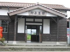 山陰最古の駅舎が残る「JR御来屋駅」