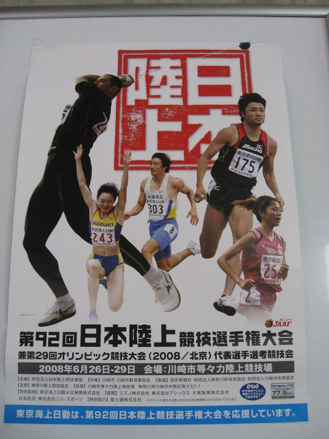陸上に興味があるというか、どう堪能すれば良いのかわからず、今まで接点を持とうとしませんでしたが、近所で北京オリンピック選考も兼ねた大会があると聞いて、ウズウズして応援しに行ってきました!<br />等々力は、陸上競技場(今は川崎フロンターレのホーム)だけでなく、高校野球の神奈川大会の予選を行う野球場、NECのバレーボールチーム、レッドロケッツがホームとする等々力アリーナと、スポーツ盛んな場所なんです。<br />というわけで、日本陸上競技選手権大会の模様を撮ってきました!