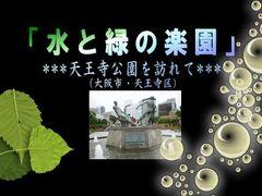 「水と緑の楽園~天王寺公園を訪れて~」