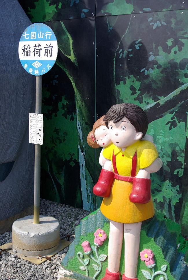 さいたまの岩槻にトトロが。。。お子様連れでどうぞ。<br />(株)岡崎巧芸さんの駐車場に見学自由となっていました。