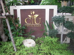 【CUレストラン】 2008.07.04