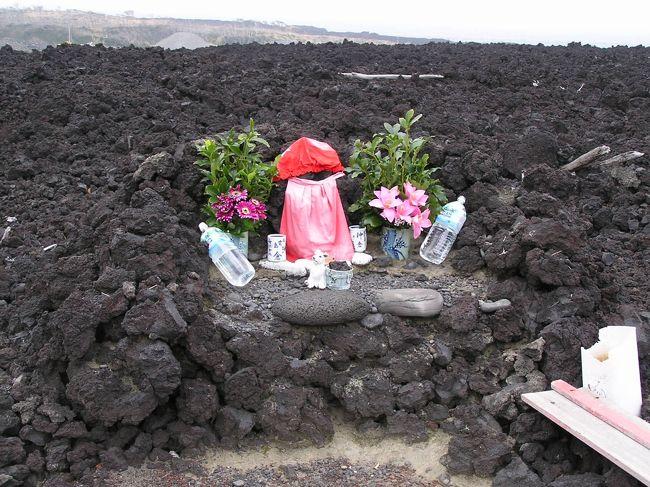 溶岩に埋まった阿古小中学校