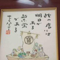 08年海の日、「大幸」でミソチャーシューと炒飯を食べてきました。