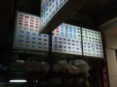 ☆2008台湾☆1泊2日(変身写真&グルメ)