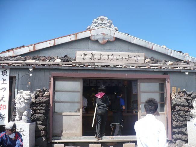 昨年初めて富士山に登ったのですが、ツボにはまってしまい、今年も登りました。<br /><br />コースは河口湖口です。<br /><br />早朝に5合目を出発して、お昼すぎには5合目に戻ってくるという工程です。<br />ご来光は見ることはできませんが、日中なので、安全に上り下りができます。<br /><br />日中の富士登山をされる方向けの参考となるように、各合目の到着時刻を書いておきました。<br />山頂を除き、休憩時間はほとんどとっていません。<br /><br />この週は大気が不安定でしたので、下山途中に雷雨に遭遇することをさけたかったので、お鉢めぐりはせずに、すぐに下山しました。<br />下山後、スバルラインを下りてくる際に、少し雨に降られたので、早く下山したのは正解だったようです。<br /><br />昨年は下山時に8合目すぎから、「膝がわらった状態」になったので、なさけない状態をなんとか改善しようと筋トレ(スクワッド、レッグ・エクステンション)をして富士登山に臨みました。<br />筋トレの効果はあって、順調に下山できたのですが、6合目についたあたりから、かなりつらくなりました。<br />馬車が通っていたので、本当に乗りたくなりました。<br /><br />今シーズンはもう一度登る予定です。<br />筋トレでさらに足を強化するのはもう間に合わないので、膝をいたわるためのいろいろなグッズ(タイツや、ダブルストック)を準備しています。