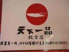 弾丸ツアーシリーズ?(08年08月09日[土])、「大阪府・枚方市、天下一品のラーメン」編。