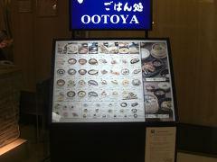 和食が恋しくなったら 【バンコクの日本食レストラン・居酒屋】 2008.07.03~05