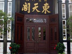 異人館ランチ「東天閣」◆神戸ステーキディナー「ロイヤルモーリヤ」