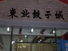 海南島 三亜の東北餃子城