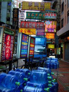 好味!真夏のHong Kong&Macao★2008 10 5日目【HK⇒名古屋】