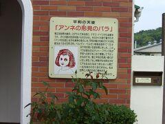 砂布巾のLW番外編 アンネ・フランク シリーズ その3福山ホロコースト博物館