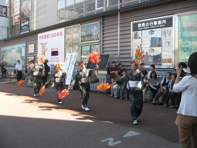 """9月17日(2,008年)に東大寺二月堂で「十七夜盆踊り」が行われます。<br />しかし、曲目は、河内音頭と江州音頭がメインです。日にちが遅いので、「盆踊りの踊り納め」といわれ他所から多くの連が参加されます。<br /> 「全国区」の東大寺だとしても、河内音頭(大阪府)、と江州音頭(滋賀県)周辺隣""""節""""府県のでは 奈良の """"地も""""無し・中無し・あん無しの饅頭の如く美味しくもありません。奈良県だけが、地歌が廃れてるとも、奈良人にプライドは無いのか、何時かは3本柱へと有志&奈良市が立ち上がりました。<br />そのお披露目が、奈良の玄関口近鉄奈良駅前広場(通称行基さん)で開催されました。今後もイベントでお披露目を続ける予定、どうぞ応援よろしく。"""