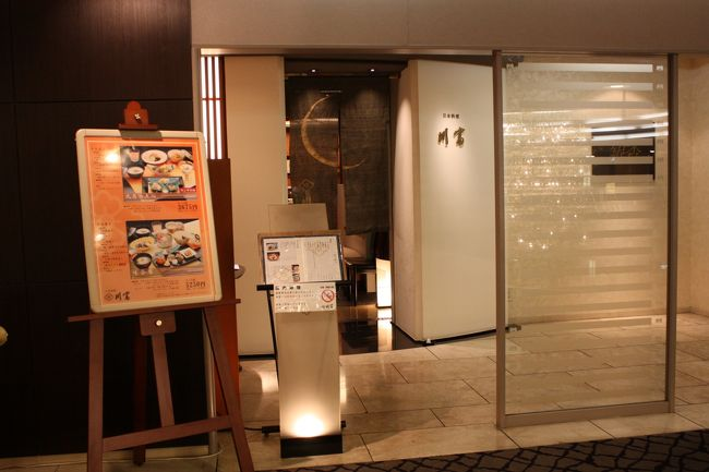 JALのマイルで交換したクーポンの期限がせまっていたので、ホテル日航姫路内で食事をすることにしました。<br /><br />ホテル日航姫路には、日本料理・鉄板焼き・中国料理のレストランがありました。どこにしようか数分考えましたが、私たちが一番好きな日本料理になりました。<br /><br /><br />◎川富 姫路店<br /><br />営業時間 <br />昼 11:30〜14:30<br />夜 17:00〜21:30<br /><br />