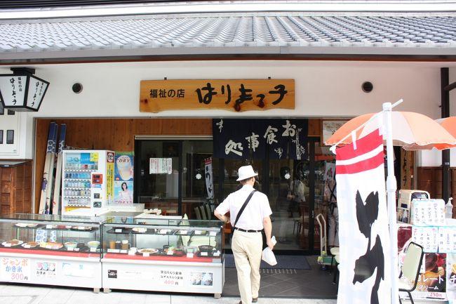"""さすがに天下の姫路城、観光に3時間かかりました。<br />時間は14時半になってしまい、かなりお腹が空いたので、姫路城前にずらっと並んだ家老屋敷跡内にあるレストランで食事をすることにしました。<br /><br /><br />店の看板に""""福祉の店""""とありますが、家に帰ってくるまで何のことか分かりませんでした。<br />よくよく調べてみたところ、障害者の方が健常者と一緒に働いていらっしゃるそうです。<br />私、けっこう店内はきょろきょろ見回すほうだし、店員さんの働きっぷりを見るのも好きなのですが、その時は全く気付きませんでした。<br />店員さんは明るく、アットホームな感じのお店だな〜と思いました。<br /><br />"""