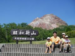2008夏 北海道洞爺湖サミット視察旅行?!