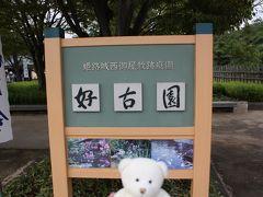 姫路城西御屋敷跡庭園 「好古園」