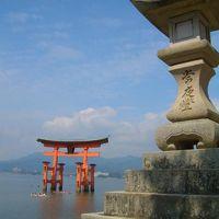 広島の旅  (安芸の宮島編)VOL1