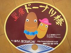 2008年夏休み 沖縄旅行(本島)家族旅行【お土産編】