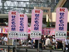 2008初秋、瀬戸物まつり(4完)