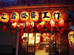 台湾紀行ー鹿港再訪(其1)