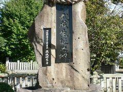 日本の旅 関西を歩く 兵庫県・太子町の「宮本武蔵生誕地の碑」