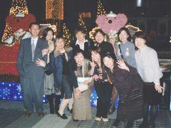 2004年11月 職場旅行、金曜退庁後に東京ドームシティ&三崎まで1泊2日