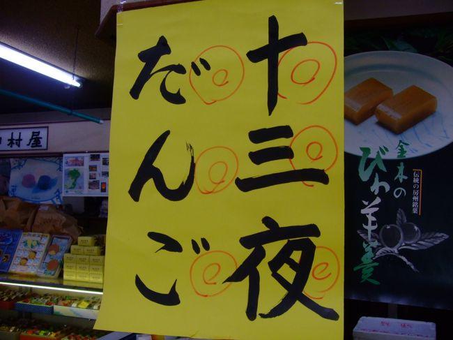 人のいいおじさんが応対してくれました。<br /><br /> エッ!今日は御手洗ないの?<br /><br />○22、館山・伊勢屋はこちらです:http://4travel.jp/traveler/terikara/album/10278620/