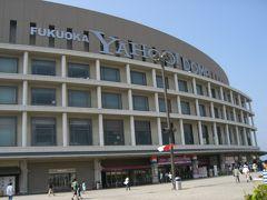 【2006年夏 福岡旅行】Yahoo福岡ドームへ野球観戦