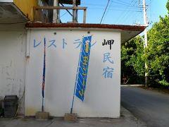 沖縄旅その4★本部・備瀬崎の民宿 岬 に泊まりました。