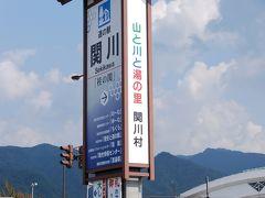 村上・岩船の旅行記